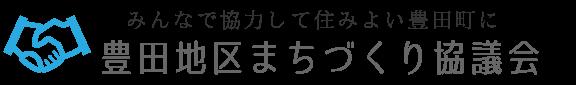 豊田地区まちづくり協議会